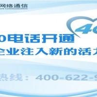400电话-山东速达网络通信有限公司