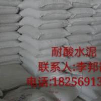 合肥耐酸水泥、芜湖耐酸水泥、马鞍山耐酸水泥