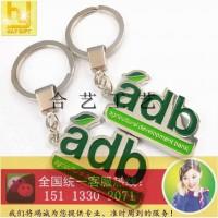 adb钥匙扣、金属钥匙扣、银行钥匙扣