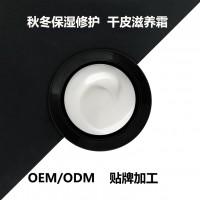 线上电商/专业线品牌 修护干皮滋养霜oem加工