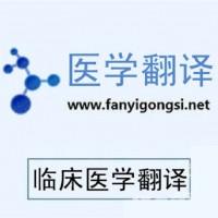 深圳沟通翻译专业法语翻译