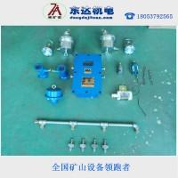 ZP127超温洒水装置RFMH耐高温有效降温灭火降尘