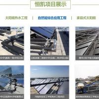 供应河南恒凯能源学校分布式太阳能热水系统