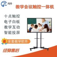55寸壁挂广告多媒体教学一体机电脑电子白板幼儿园触摸屏一体机