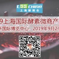 2019亚洲国际酵素微商产业展-上海酵博会