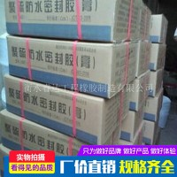 双/单组份聚硫聚氨酯密封胶桶装/箱装25公斤