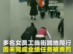 女员工跪地爬行 为了工作放弃自己尊严