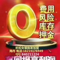 上海品牌女装加盟