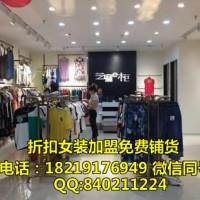 北京时尚品牌女装加盟