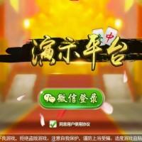 温州定制牌类游戏APP软件公司选明游