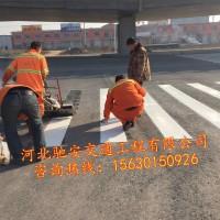 河北路面划线热熔标线涂料专业路面标线施工队