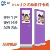 广州幼儿接送考勤机幼儿园打卡接送系统