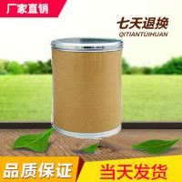 聚乙二醇*厂家|含量99%|作环氧树脂稀释剂