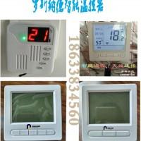 电地暖温控器厂家智能温控器无线连接智能家居智能地暖控温器智能