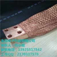【金泓】优质价廉紫铜编织带;铜软连接