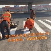 河南路面划线热熔标线涂料高速公路标线施工道路划线价格