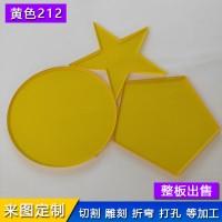 彩色有机玻璃板定做PM*透明黄色亚克力切割雕刻新型装饰材料
