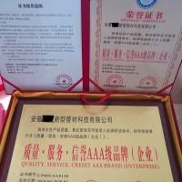 江西企业*中国行业畅销品牌产品