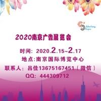 2020年南京广告展会