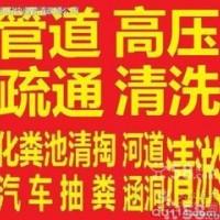 青浦区下水道疏通管道清淤/华新镇家庭厕所下水道堵塞疏通电话