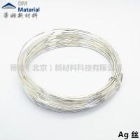 高纯银丝Ag99.99% Ag99.99蒸镀银丝