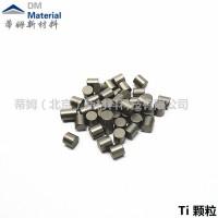 供应Ti高纯钛粒 钛蒸发颗粒 高纯钛 蒂姆新材料