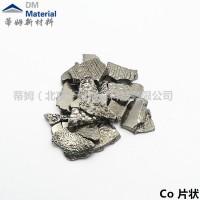 蒂姆新材料直供高纯电解钴片、Co靶材,钴颗粒