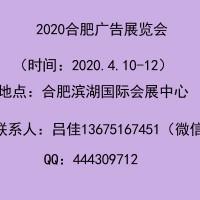 2020年合肥广告展会