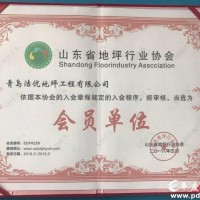 潍坊昌邑安丘固化地坪包工包料,厂家直销售后有保障