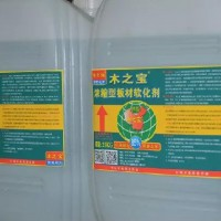 高浓度板材软化*剂+浓缩型木材软化*水+浓缩型实木软化*液