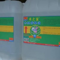 MZB木之宝-木材防裂油-维德林化大量供应