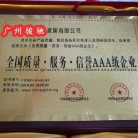 重庆企业*质量服务诚信AAA级单位