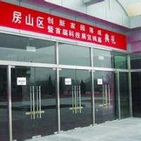 北京石楼安装感应门房山区安装感应门