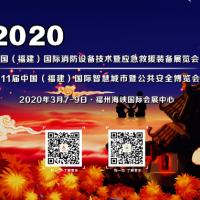 2020福建消防展/安防展/应急装备