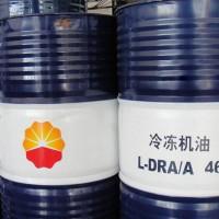 武汉现货昆仑L-DRA46冷冻机油