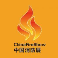2020中国消防展|福建消防展|消防设备展