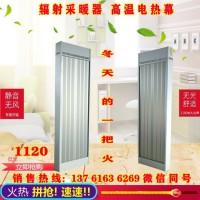 高温辐射采暖器电热幕   工业商用加热采暖设备