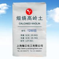 高分散煅烧高岭土厂家细度可定制生产功能型添加剂