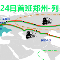 欧洲国际铁路 国际陆运 集装箱整柜散货 德国货运专线
