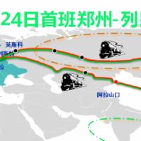 中俄铁路-郑州至莫斯科集装箱整柜散货进出口物流货运 郑州火车