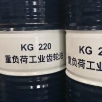 湖北总代昆仑KG220重负荷工业闭式齿轮油