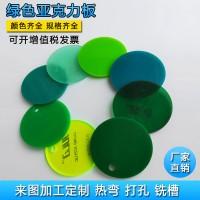 透明彩色亚克力板绿蓝茶深蓝宝蓝透PM*材料有机玻璃板切割