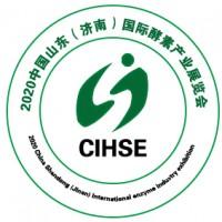 2020中国山东(济南)国际酵素产业展览会
