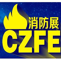 2020郑州消防展|抗震支架展会|郑州应急救援展会