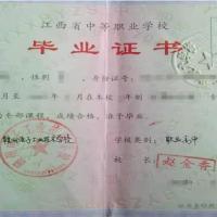 赣州电子工业技术学校可以拿到*书?是国家认可的吗?