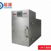 润滑油,润滑脂检测低温-196℃处理设备