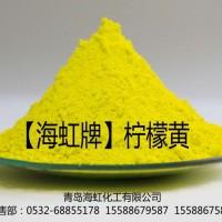 厂家供应海虹牌柠檬黄