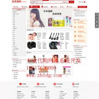 taobao代购系统,作taobao代购系统