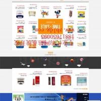 淘宝代购系统,作taobao代购网站系统