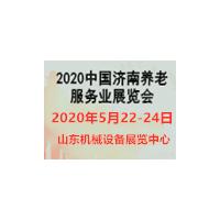 适老化家居丨2020中国养老展丨 山东老博会